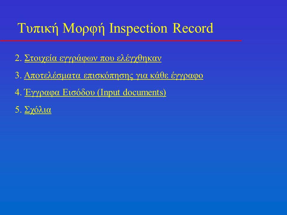 Τυπική Μορφή Inspection Record 2. Στοιχεία εγγράφων που ελέγχθηκαν 3. Αποτελέσματα επισκόπησης για κάθε έγγραφο 4. Έγγραφα Εισόδου (Input documents) 5