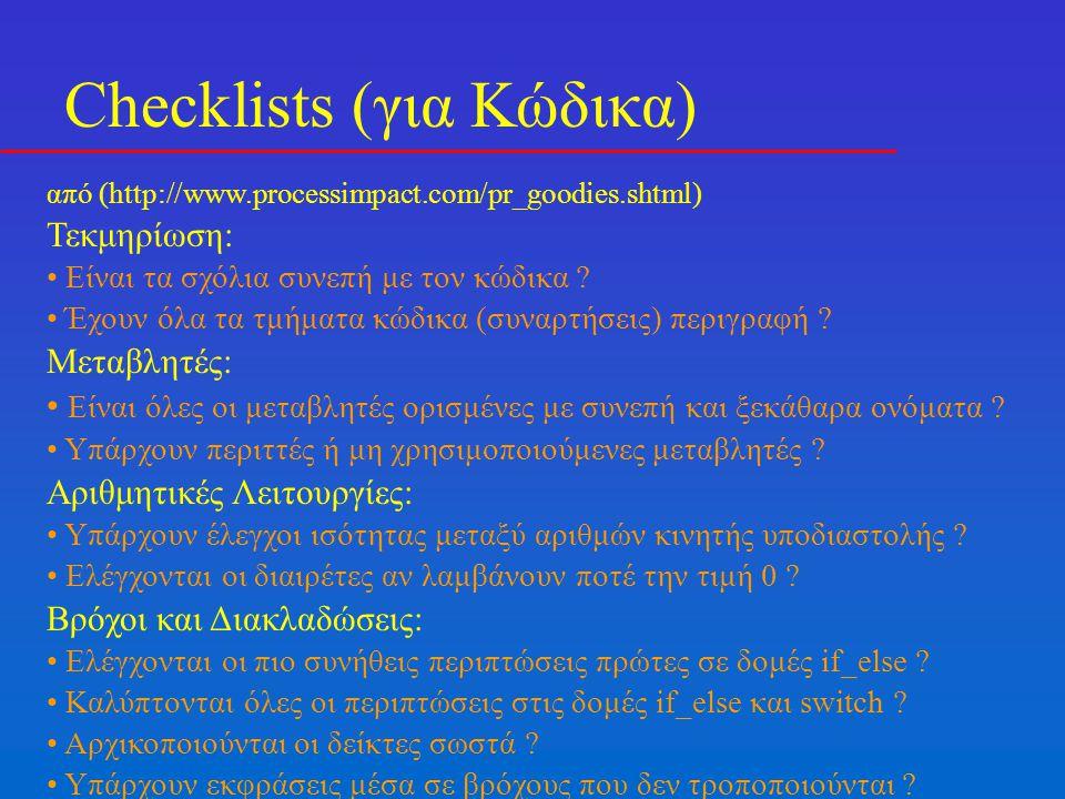 Checklists (για Κώδικα) από (http://www.processimpact.com/pr_goodies.shtml) Τεκμηρίωση: Είναι τα σχόλια συνεπή με τον κώδικα .