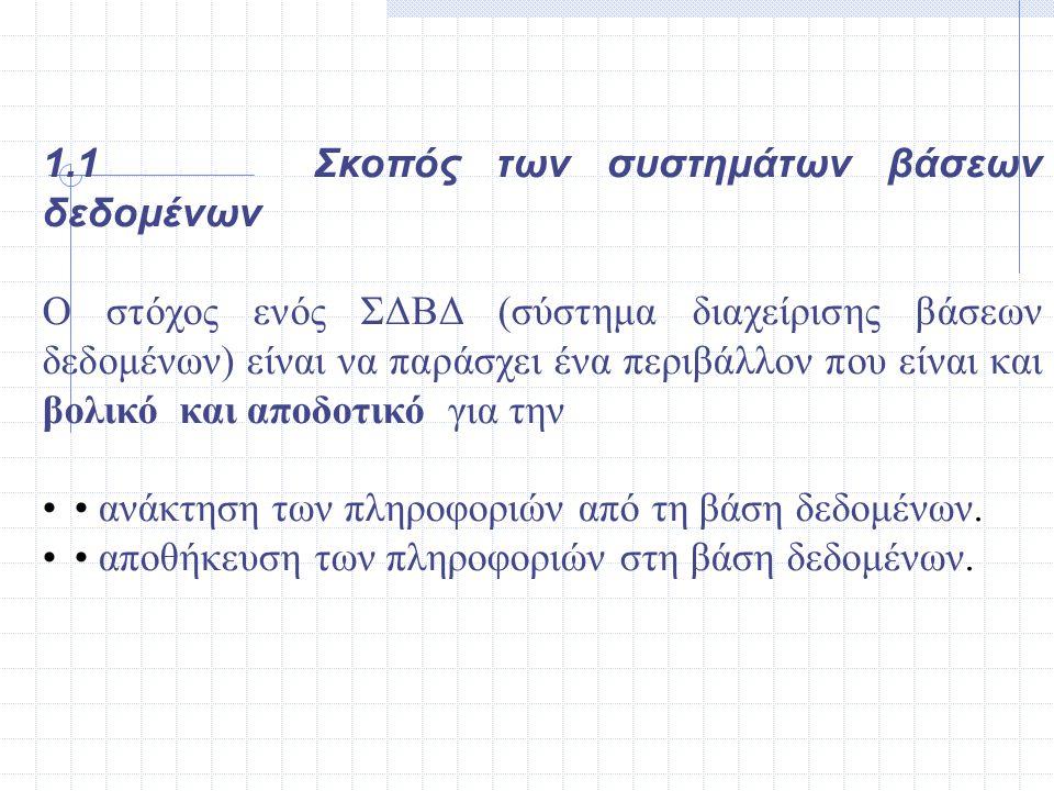 1.1 Σκοπός των συστημάτων βάσεων δεδομένων Ο στόχος ενός ΣΔΒΔ (σύστημα διαχείρισης βάσεων δεδομένων) είναι να παράσχει ένα περιβάλλον που είναι και βο