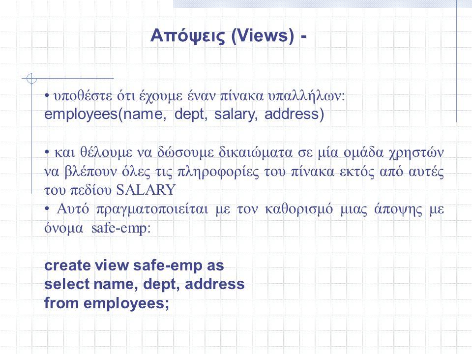 υποθέστε ότι έχουμε έναν πίνακα υπαλλήλων: employees(name, dept, salary, address) και θέλουμε να δώσουμε δικαιώματα σε μία ομάδα χρηστών να βλέπουν όλ