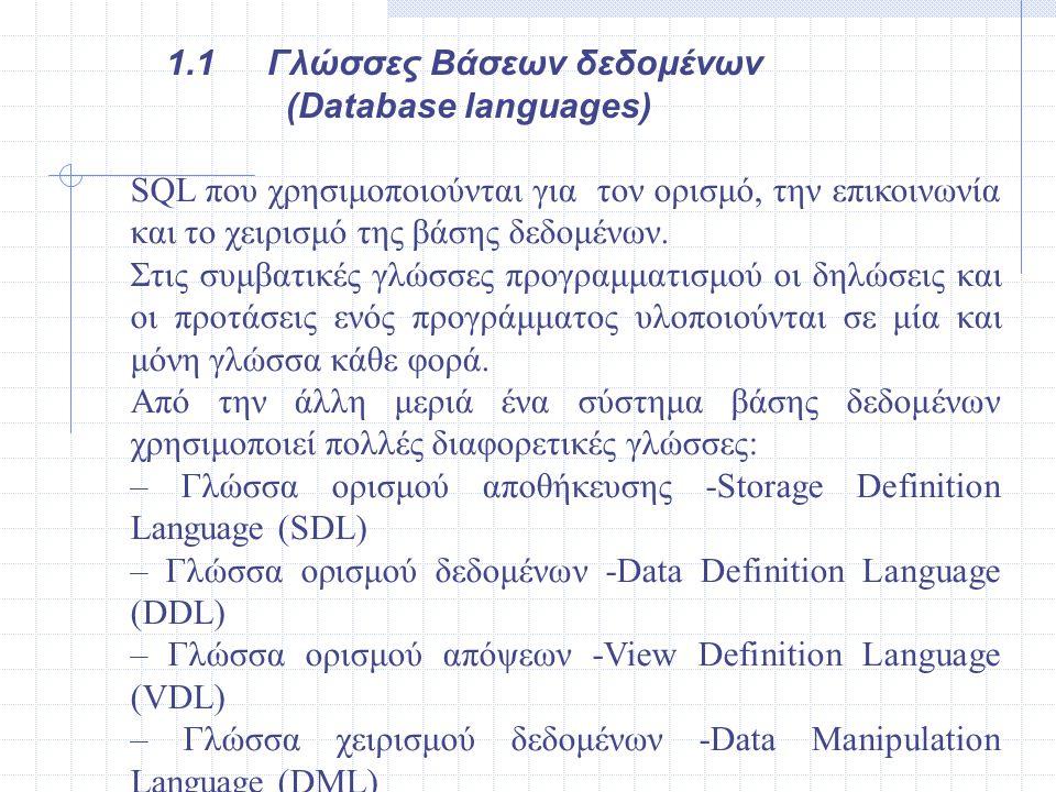 SQL που χρησιμοποιούνται για τον ορισμό, την επικοινωνία και το χειρισμό της βάσης δεδομένων. Στις συμβατικές γλώσσες προγραμματισμού οι δηλώσεις και