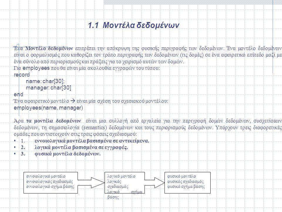 Ένα Μοντέλο δεδομένων επιτρέπει την απόκρυψη της φυσικής περιγραφής των δεδομένων. Ένα μοντέλο δεδομένων είναι ο φορμαλισμός που καθορίζει τον τρόπο π