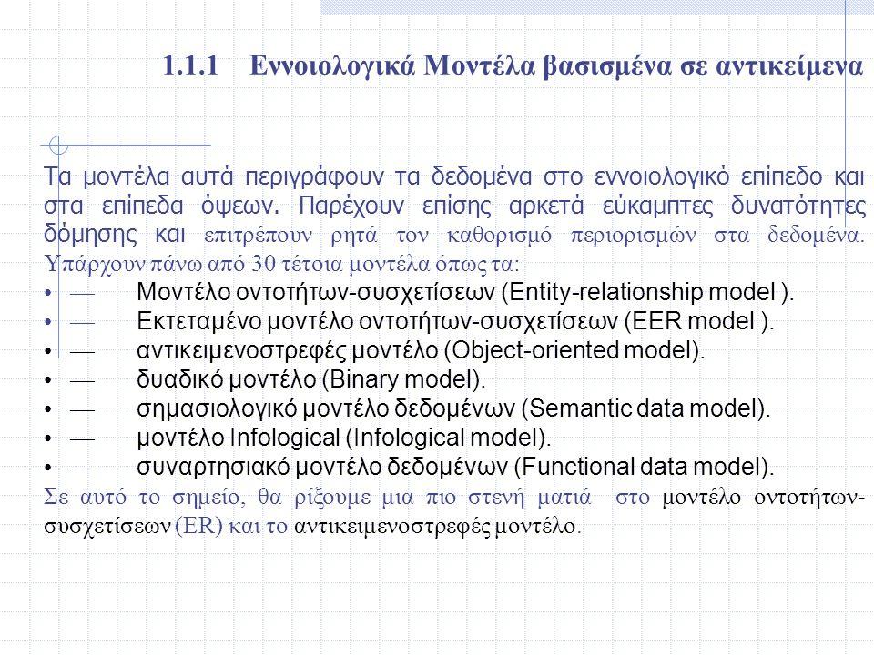 Τα μοντέλα αυτά περιγράφουν τα δεδομένα στο εννοιολογικό επίπεδο και στα επίπεδα όψεων. Παρέχουν επίσης αρκετά εύκαμπτες δυνατότητες δόμησης και επιτρ