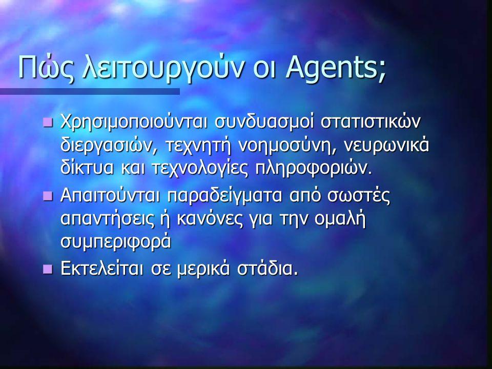 Πώς λειτουργούν οι Agents; Χρησιμοποιούνται συνδυασμοί στατιστικών διεργασιών, τεχνητή νοημοσύνη, νευρωνικά δίκτυα και τεχνολογίες πληροφοριών.