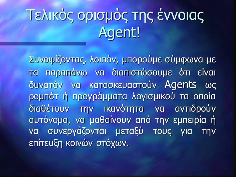 Τελικός ορισμός της έννοιας Agent. Τελικός ορισμός της έννοιας Agent.