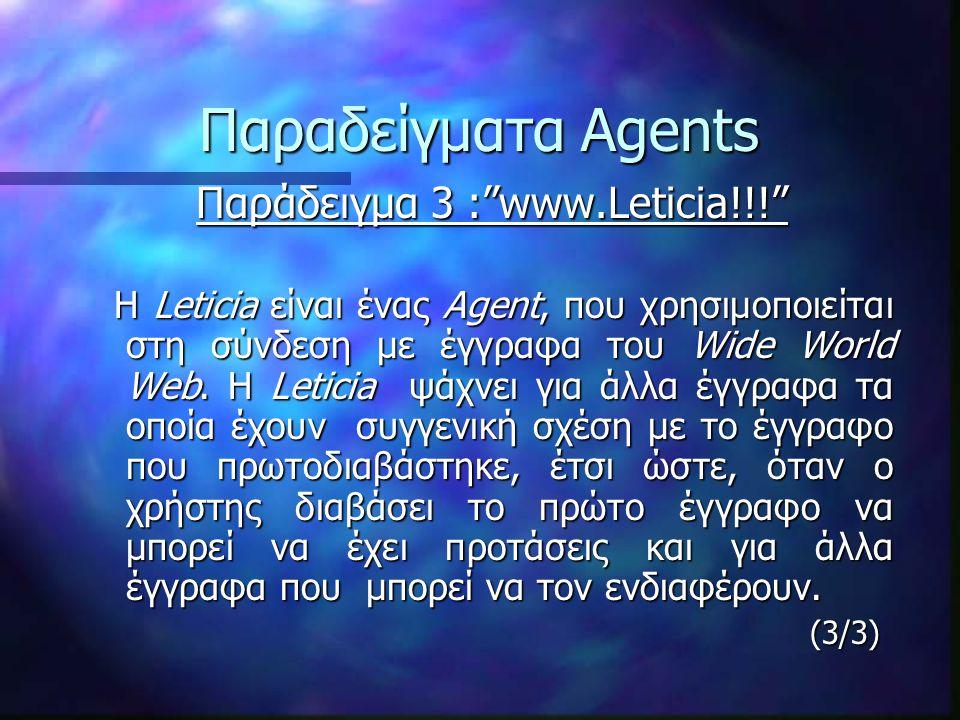 Παραδείγματα Agents Παραδείγματα Agents Παράδειγμα 3 : www.Leticia!!! Η Leticia είναι ένας Agent, που χρησιμοποιείται στη σύνδεση με έγγραφα του Wide World Web.
