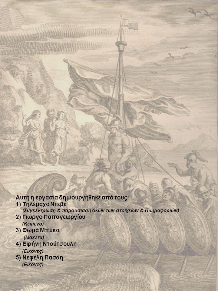Αυτή η εργασία δημιουργήθηκε από τους: 1) Τηλέμαχο Ντεβέ (Συγκέντρωση & παρουσίαση όλων των στοιχείων & Πληροφοριών) 2) Γιώργο Παπαγεωργίου (Κείμενο)