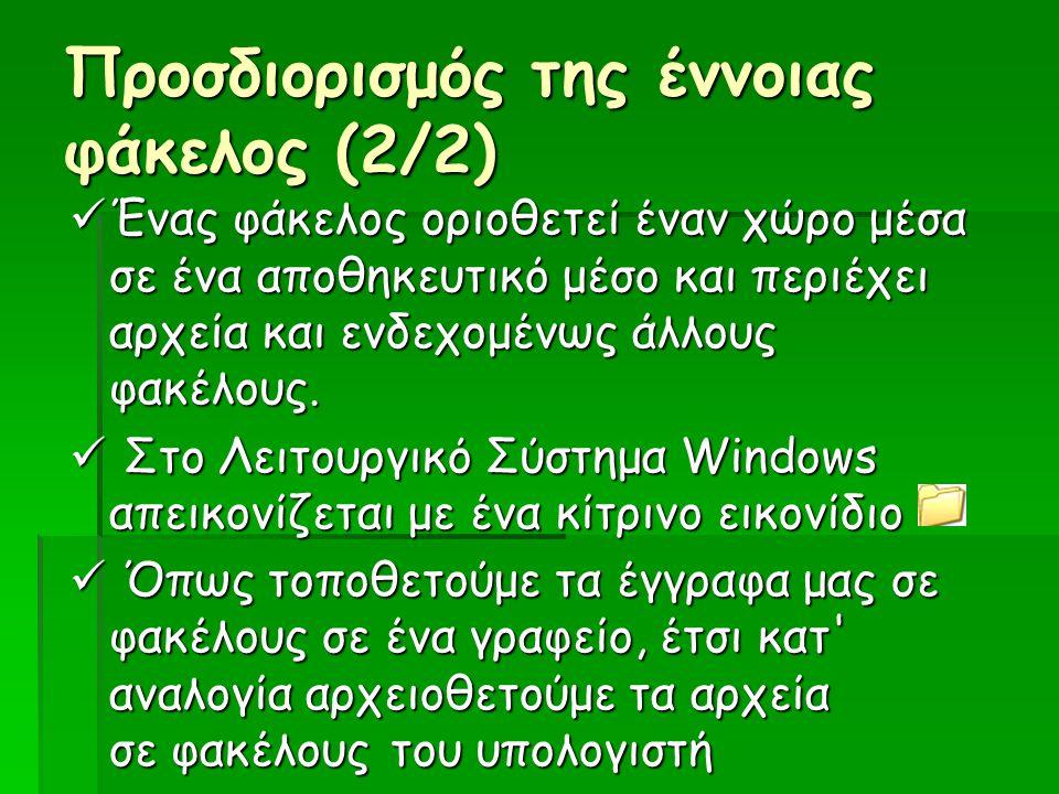 Ο εξερευνητής των Windows  Το παρακάτω λέγεται παράθυρο του windows explorer.