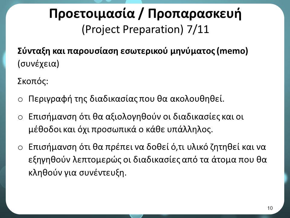 Προετοιμασία / Προπαρασκευή (Project Preparation) 7/11 Σύνταξη και παρουσίαση εσωτερικού μηνύματος (memo) (συνέχεια) Σκοπός: o Περιγραφή της διαδικασί