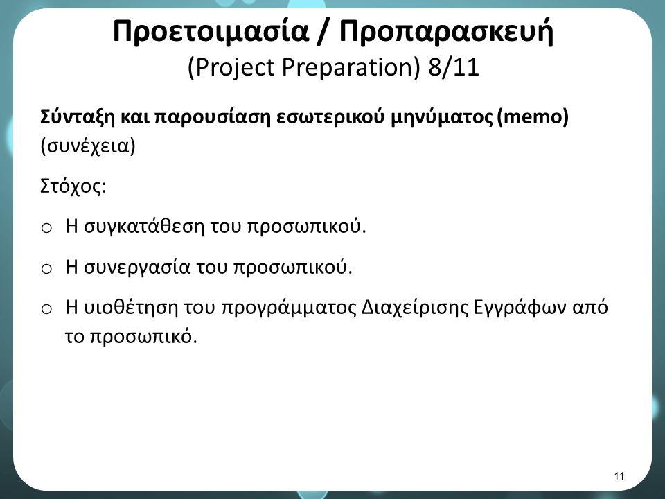 Προετοιμασία / Προπαρασκευή (Project Preparation) 8/11 Σύνταξη και παρουσίαση εσωτερικού μηνύματος (memo) (συνέχεια) Στόχος: o Η συγκατάθεση του προσωπικού.