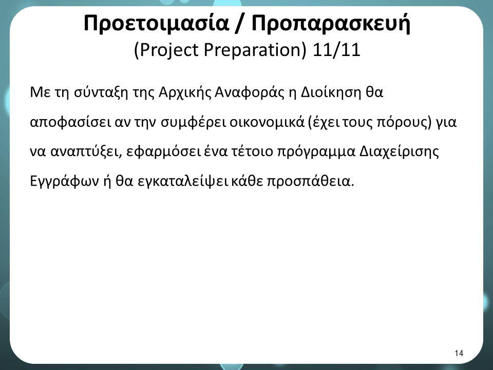 Προετοιμασία / Προπαρασκευή (Project Preparation) 11/11 Με τη σύνταξη της Αρχικής Αναφοράς η Διοίκηση θα αποφασίσει αν την συμφέρει οικονομικά (έχει τ