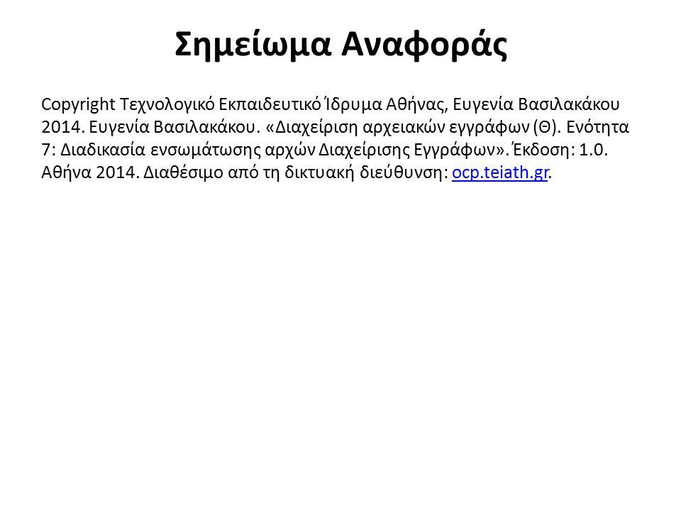 Σημείωμα Αναφοράς Copyright Τεχνολογικό Εκπαιδευτικό Ίδρυμα Αθήνας, Ευγενία Βασιλακάκου 2014. Ευγενία Βασιλακάκου. «Διαχείριση αρχειακών εγγράφων (Θ).