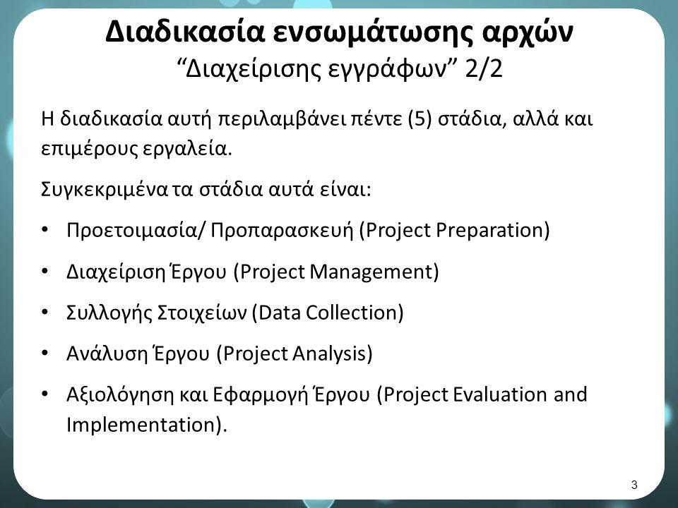 """Διαδικασία ενσωμάτωσης αρχών """"Διαχείρισης εγγράφων"""" 2/2 Η διαδικασία αυτή περιλαμβάνει πέντε (5) στάδια, αλλά και επιμέρους εργαλεία. Συγκεκριμένα τα"""