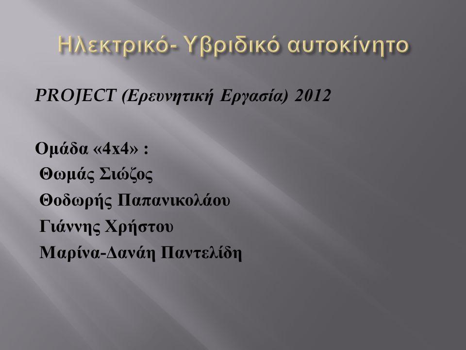 PROJECT ( Ερευνητική Εργασία ) 2012 Ομάδα «4x4» : Θωμάς Σιώζος Θοδωρής Παπανικολάου Γιάννης Χρήστου Μαρίνα - Δανάη Παντελίδη