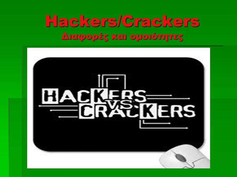 Hackers/Crackers Διαφορές και ομοιότητες