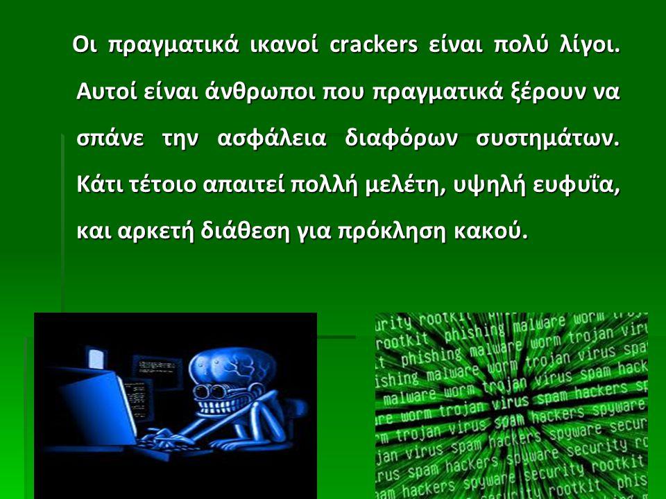 Αν και σπάνια συναντώνται, οι crackers αυτοί είναι εξαιρετικά επικίνδυνοι επειδή είναι αρκετά έξυπνοι ώστε να κάνουν κακό και επειδή πολλοί από αυτούς γράφουν τα προγράμματα που χρησιμοποιούν οι λιγότερο ικανοί.