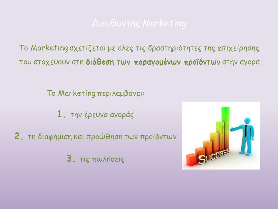 Διευθυντής Marketing To Marketing σχετίζεται με όλες τις δραστηριότητες της επιχείρησης που στοχεύουν στη διάθεση των παραγομένων προϊόντων στην αγορά