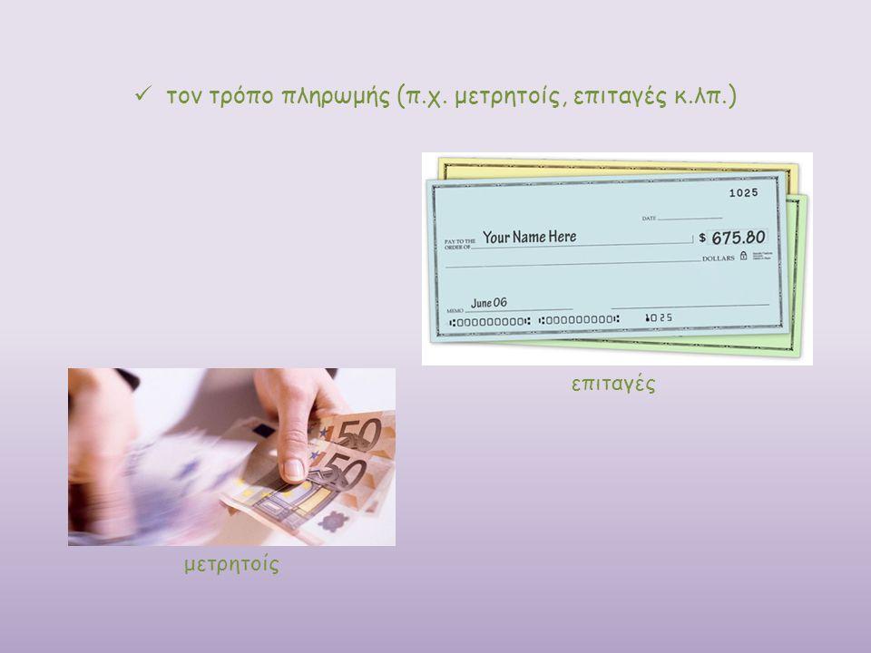 τον τρόπο πληρωμής (π.χ. μετρητοίς, επιταγές κ.λπ.) μετρητοίς επιταγές