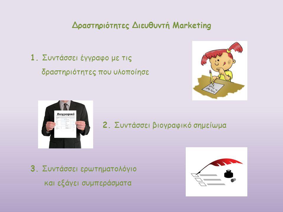 Δραστηριότητες Διευθυντή Marketing 1. Συντάσσει έγγραφο με τις δραστηριότητες που υλοποίησε 2. Συντάσσει βιογραφικό σημείωμα 3. Συντάσσει ερωτηματολόγ