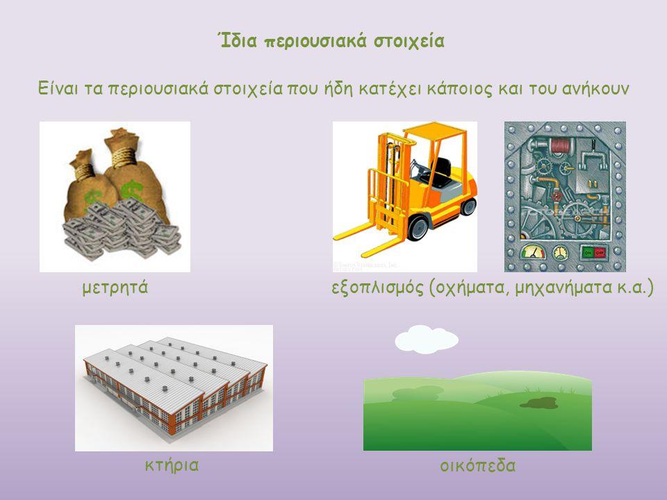 Είναι τα περιουσιακά στοιχεία που ήδη κατέχει κάποιος και του ανήκουν Ίδια περιουσιακά στοιχεία μετρητάεξοπλισμός (οχήματα, μηχανήματα κ.α.) οικόπεδα