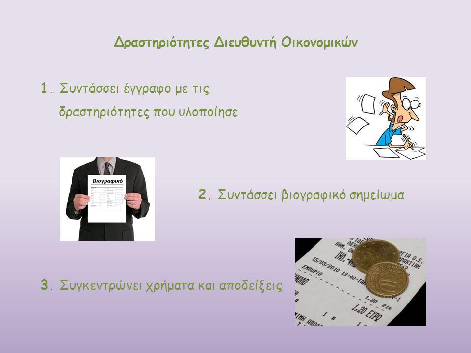 Δραστηριότητες Διευθυντή Οικονομικών 1. Συντάσσει έγγραφο με τις δραστηριότητες που υλοποίησε 2. Συντάσσει βιογραφικό σημείωμα 3. Συγκεντρώνει χρήματα