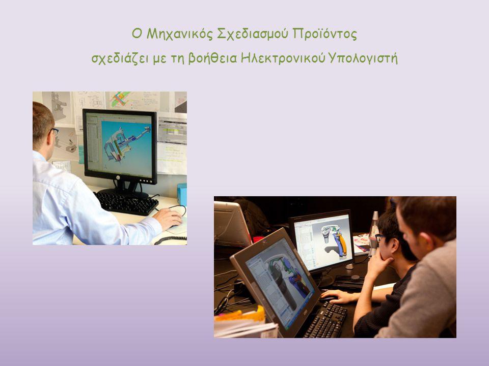 Ο Μηχανικός Σχεδιασμού Προϊόντος σχεδιάζει με τη βοήθεια Ηλεκτρονικού Υπολογιστή