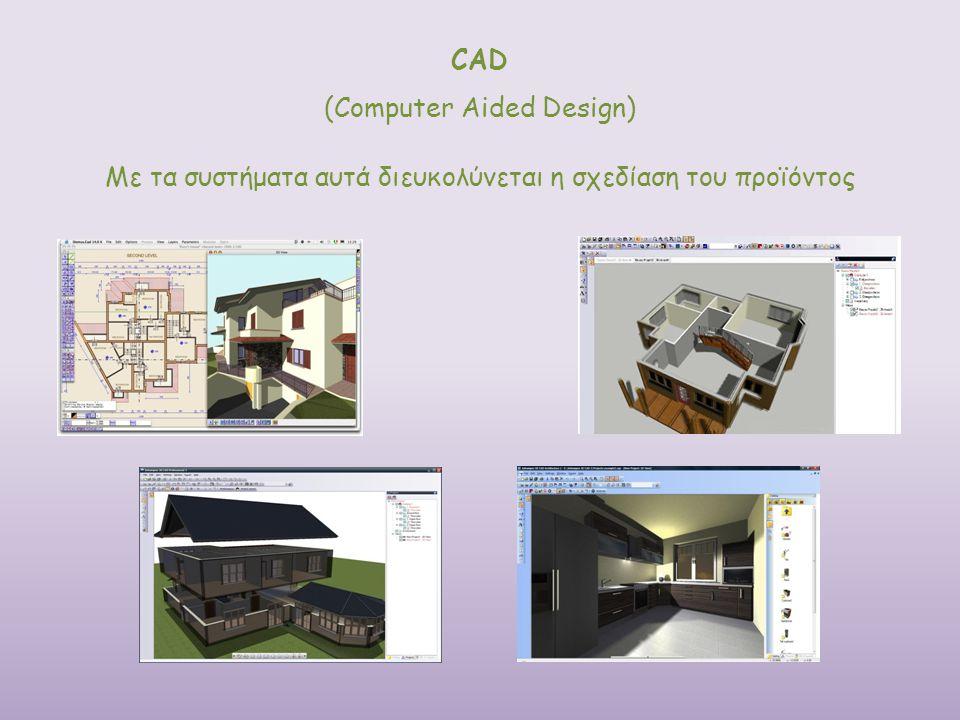 CAD (Computer Aided Design) Με τα συστήματα αυτά διευκολύνεται η σχεδίαση του προϊόντος