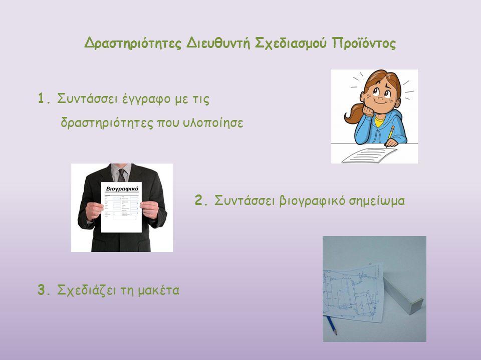 Δραστηριότητες Διευθυντή Σχεδιασμού Προϊόντος 1. Συντάσσει έγγραφο με τις δραστηριότητες που υλοποίησε 2. Συντάσσει βιογραφικό σημείωμα 3. Σχεδιάζει τ