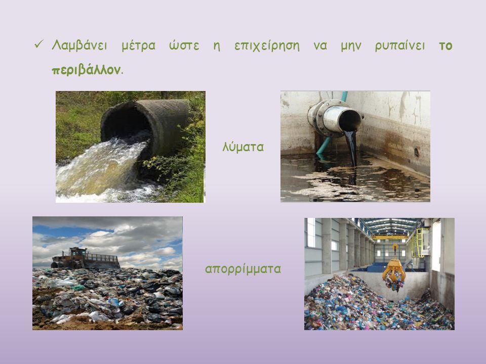 Λαμβάνει μέτρα ώστε η επιχείρηση να μην ρυπαίνει το περιβάλλον. λύματα απορρίμματα
