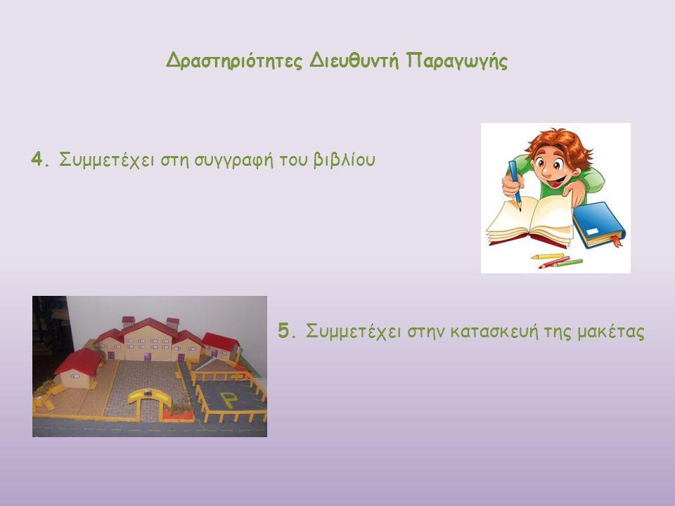 Δραστηριότητες Διευθυντή Παραγωγής 5. Συμμετέχει στην κατασκευή της μακέτας 4. Συμμετέχει στη συγγραφή του βιβλίου