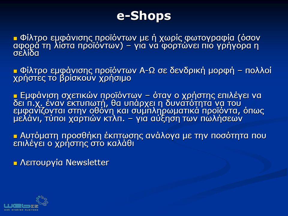 e-Shops Φίλτρο εμφάνισης προϊόντων με ή χωρίς φωτογραφία (όσον αφορά τη λίστα προϊόντων) – για να φορτώνει πιο γρήγορα η σελίδα Φίλτρο εμφάνισης προϊόντων με ή χωρίς φωτογραφία (όσον αφορά τη λίστα προϊόντων) – για να φορτώνει πιο γρήγορα η σελίδα Φίλτρο εμφάνισης προϊόντων Α-Ω σε δενδρική μορφή – πολλοί χρήστες το βρίσκουν χρήσιμο Φίλτρο εμφάνισης προϊόντων Α-Ω σε δενδρική μορφή – πολλοί χρήστες το βρίσκουν χρήσιμο Εμφάνιση σχετικών προϊόντων – όταν ο χρήστης επιλέγει να δει π.χ.