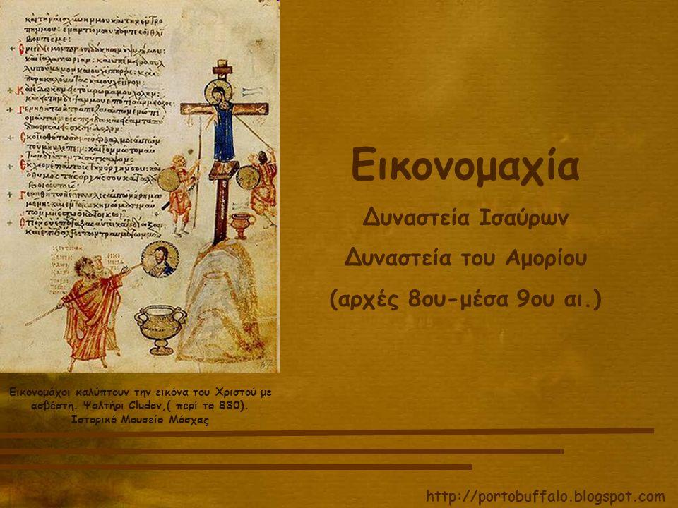 Εικονομαχία Δυναστεία Ισαύρων Δυναστεία του Αμορίου (αρχές 8ου-μέσα 9ου αι.) http://portobuffalo.blogspot.com Εικονομάχοι καλύπτουν την εικόνα του Χριστού με ασβέστη.
