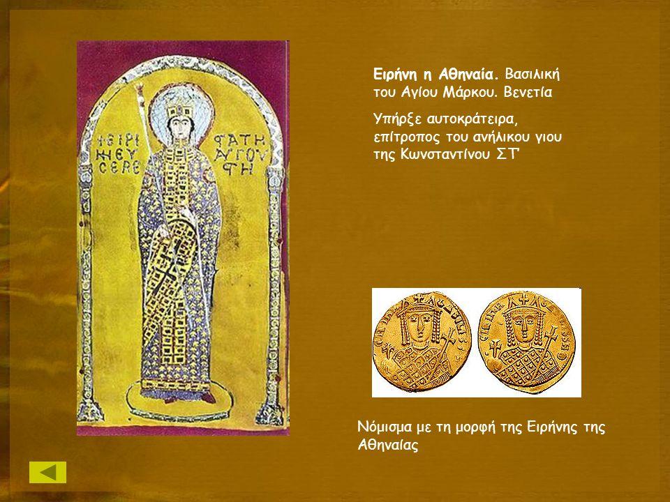 Ειρήνη η Αθηναία.Βασιλική του Αγίου Μάρκου.