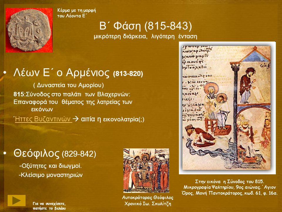 Β΄ Φάση (815-843) μικρότερη διάρκεια, λιγότερη ένταση Λέων Ε΄ ο Αρμένιος (813-820) ( Δυναστεία του Αμορίου) 815:Σύνοδος στο παλάτι των Βλαχερνών: Επαναφορά του θέματος της λατρείας των εικόνων ΄Ηττες Βυζαντινών  αιτία η εικονολατρία(;)Ηττες Βυζαντινών Θεόφιλος (829-842) - Οξύτητες και διωγμοί.