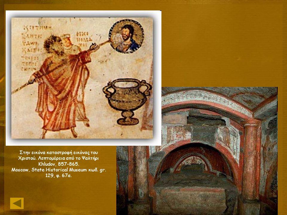 Στην εικόνα καταστροφή εικόνας του Χριστού.Λεπτομέρεια από το Ψαλτήρι Khludov, 857-865.