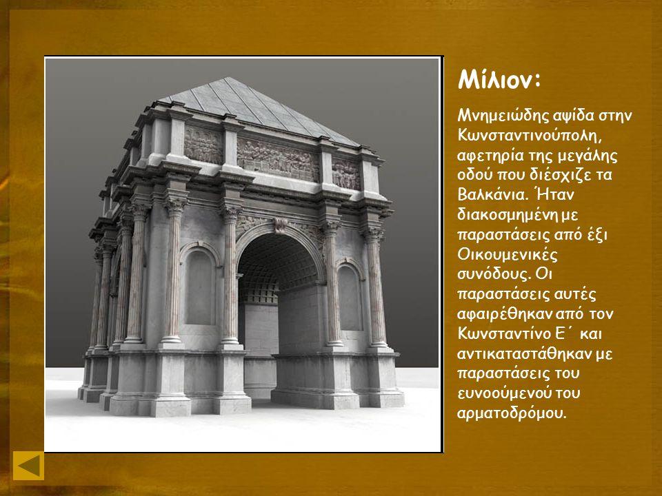 Μίλιον: Μνημειώδης αψίδα στην Κωνσταντινούπολη, αφετηρία της μεγάλης οδού που διέσχιζε τα Βαλκάνια.