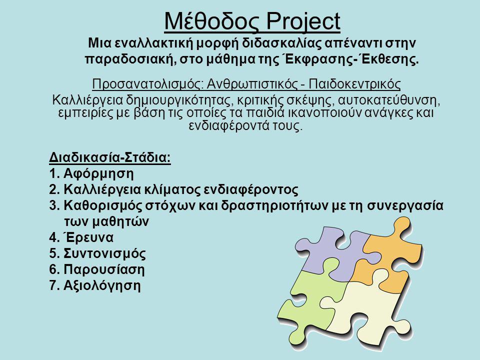 Μέθοδος Project Μια εναλλακτική μορφή διδασκαλίας απέναντι στην παραδοσιακή, στο μάθημα της Έκφρασης-΄Εκθεσης.