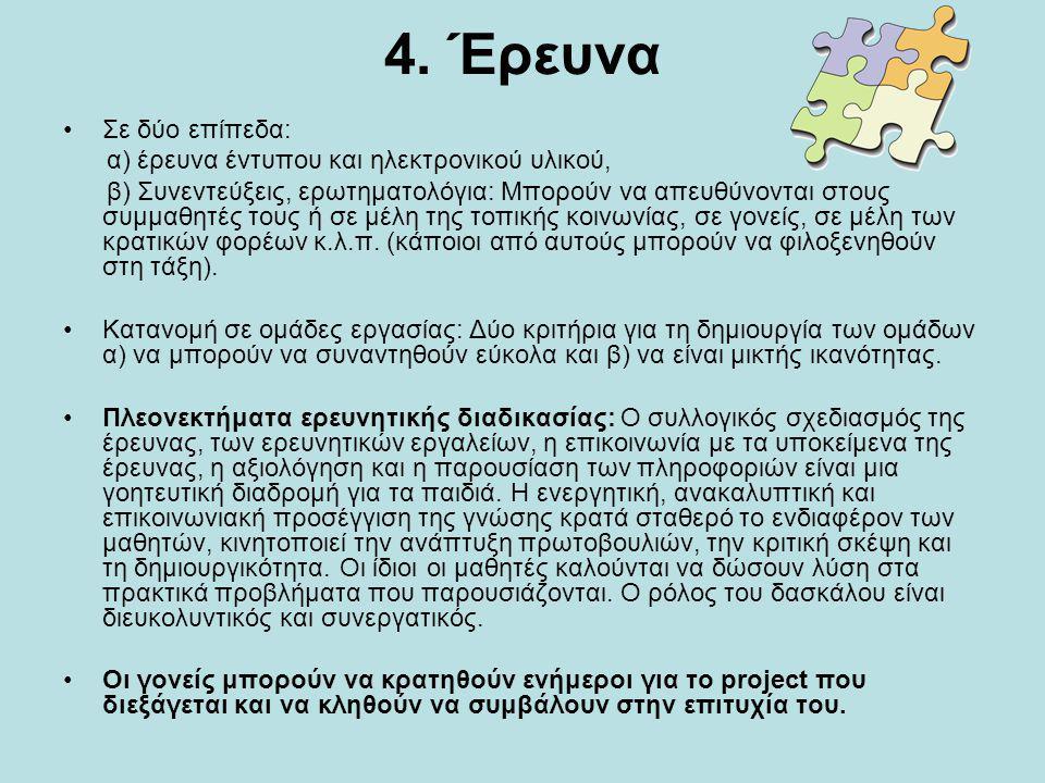 4. Έρευνα Σε δύο επίπεδα: α) έρευνα έντυπου και ηλεκτρονικού υλικού, β) Συνεντεύξεις, ερωτηματολόγια: Μπορούν να απευθύνονται στους συμμαθητές τους ή