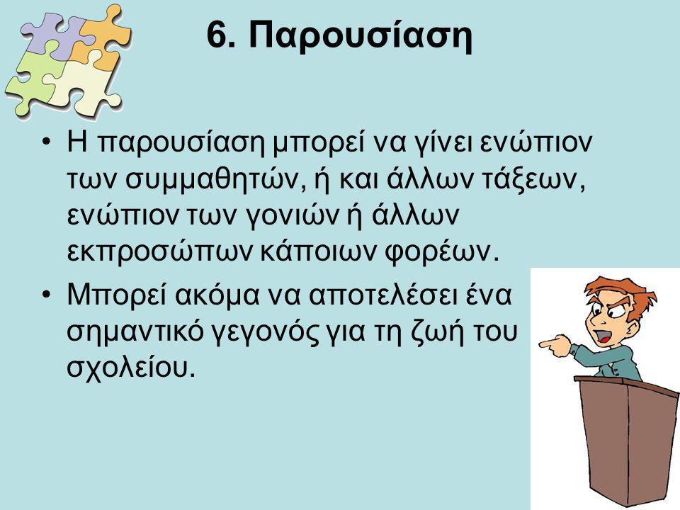 6. Παρουσίαση Η παρουσίαση μπορεί να γίνει ενώπιον των συμμαθητών, ή και άλλων τάξεων, ενώπιον των γονιών ή άλλων εκπροσώπων κάποιων φορέων. Μπορεί ακ