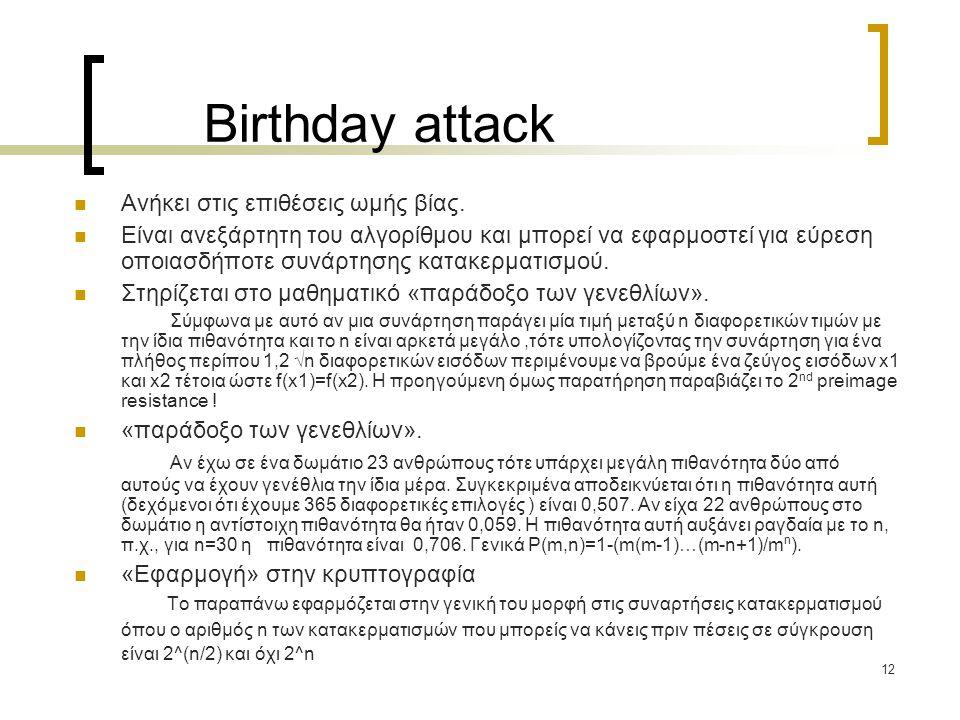 12 Birthday attack Ανήκει στις επιθέσεις ωμής βίας.