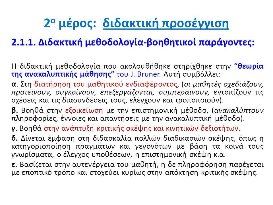 2 ο μέρος: διδακτική προσέγγιση 2.1.1.