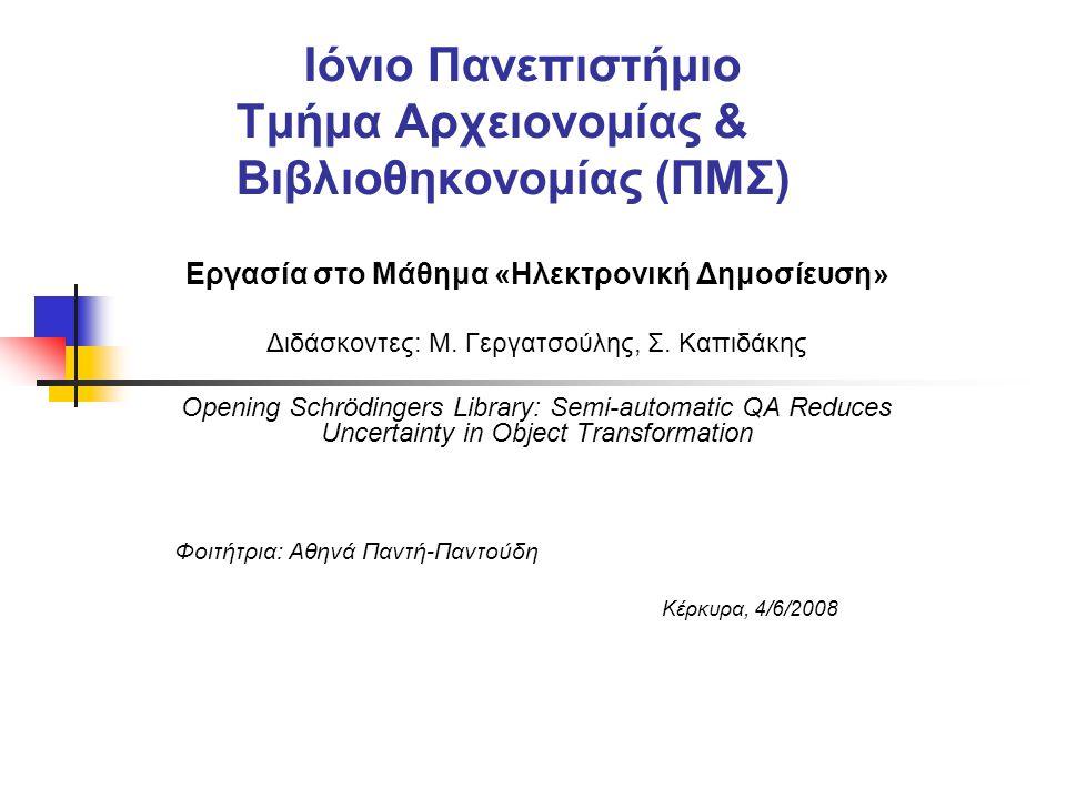 Ιόνιο Πανεπιστήμιο Τμήμα Αρχειονομίας & Βιβλιοθηκονομίας (ΠΜΣ) Εργασία στο Μάθημα «Ηλεκτρονική Δημοσίευση» Διδάσκοντες: Μ. Γεργατσούλης, Σ. Καπιδάκης