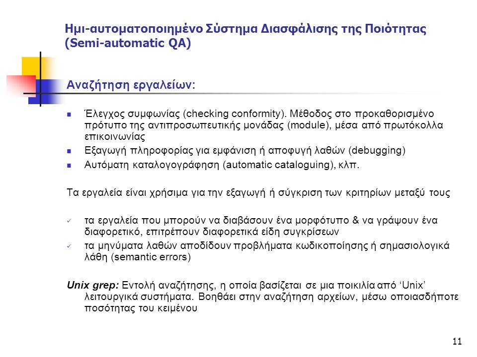11 Ημι-αυτοματοποιημένο Σύστημα Διασφάλισης της Ποιότητας (Semi-automatic QA) Αναζήτηση εργαλείων: Έλεγχος συμφωνίας (checking conformity). Μέθοδος στ