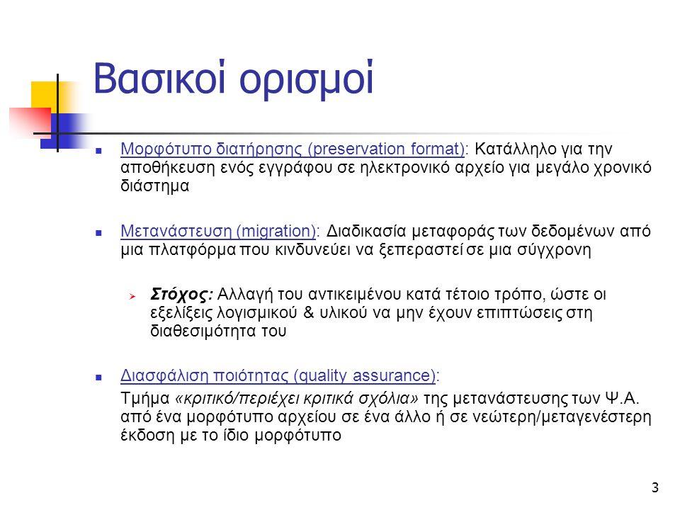 3 Βασικοί ορισμοί Μορφότυπο διατήρησης (preservation format): Κατάλληλο για την αποθήκευση ενός εγγράφου σε ηλεκτρονικό αρχείο για μεγάλο χρονικό διάσ