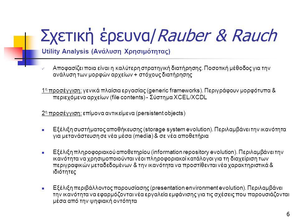 6 Σχετική έρευνα/Rauber & Rauch Utility Analysis (Ανάλυση Χρησιμότητας) Αποφασίζει ποια είναι η καλύτερη στρατηγική διατήρησης. Ποσοτική μέθοδος για τ