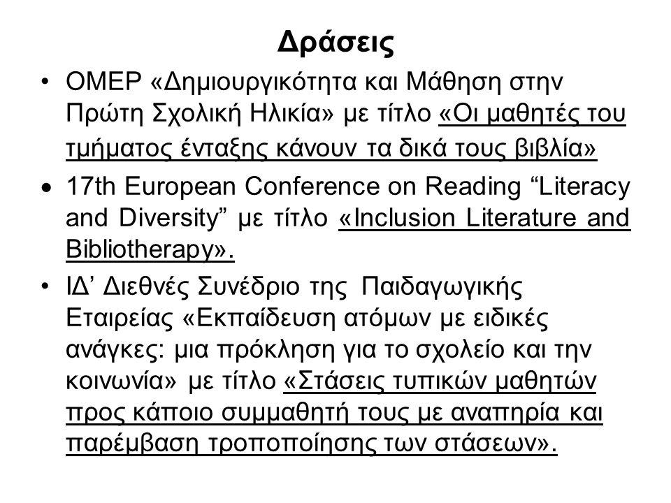Δράσεις ΟΜΕΡ «Δημιουργικότητα και Μάθηση στην Πρώτη Σχολική Ηλικία» με τίτλο «Οι μαθητές του τμήματος ένταξης κάνουν τα δικά τους βιβλία»  17th European Conference on Reading Literacy and Diversity με τίτλο «Inclusion Literature and Bibliotherapy».