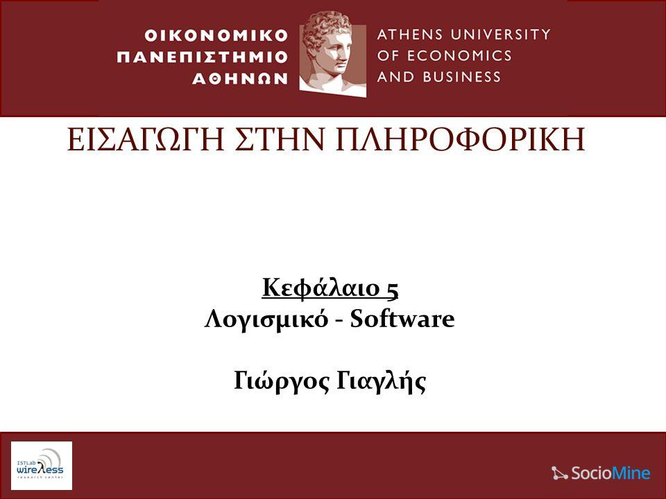 ΕΙΣΑΓΩΓΗ ΣΤΗΝ ΠΛΗΡΟΦΟΡΙΚΗ Κεφάλαιο 5 Λογισμικό - Software Γιώργος Γιαγλής