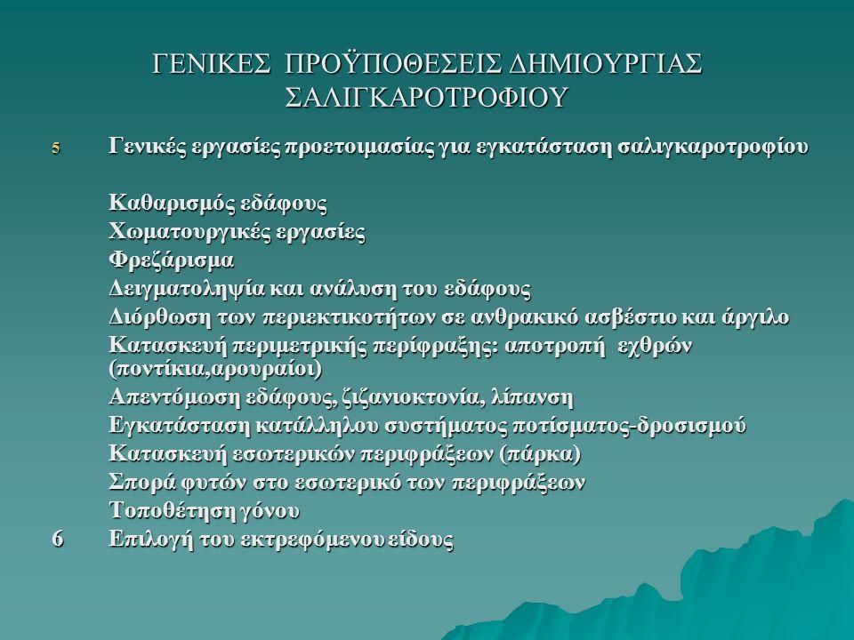 ΓΕΝΙΚΕΣ ΠΡΟΫΠΟΘΕΣΕΙΣ ΔΗΜΙΟΥΡΓΙΑΣ ΣΑΛΙΓΚΑΡΟΤΡΟΦΙΟΥ 5 Γενικές εργασίες προετοιμασίας για εγκατάσταση σαλιγκαροτροφίου Καθαρισμός εδάφους Χωματουργικές ε