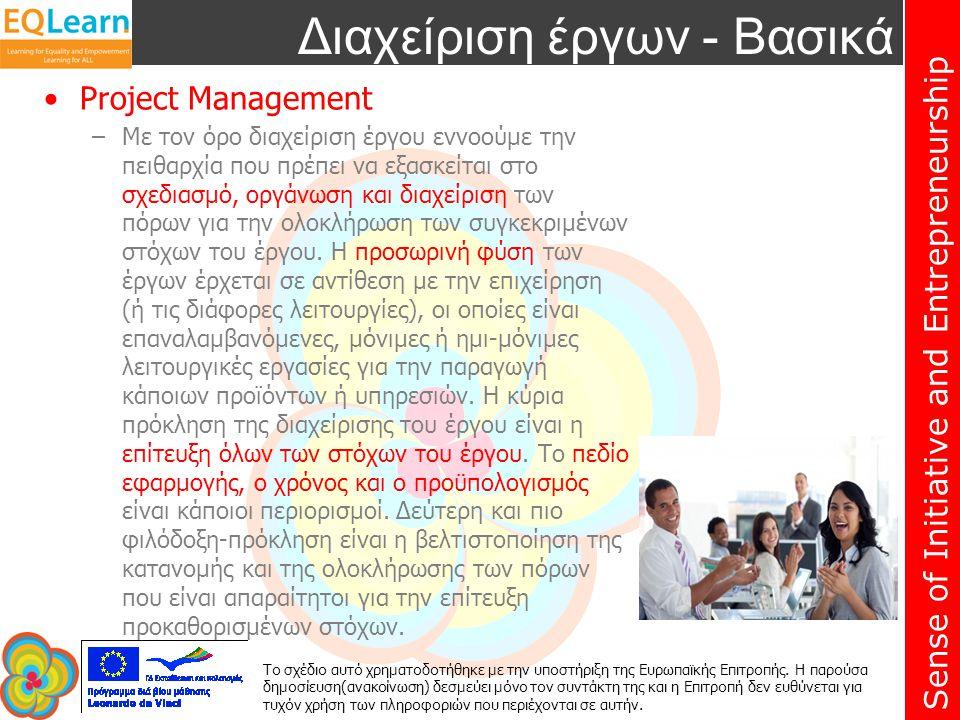 Sense of Initiative and Entrepreneurship Το σχέδιο αυτό χρηματοδοτήθηκε με την υποστήριξη της Ευρωπαϊκής Επιτροπής.