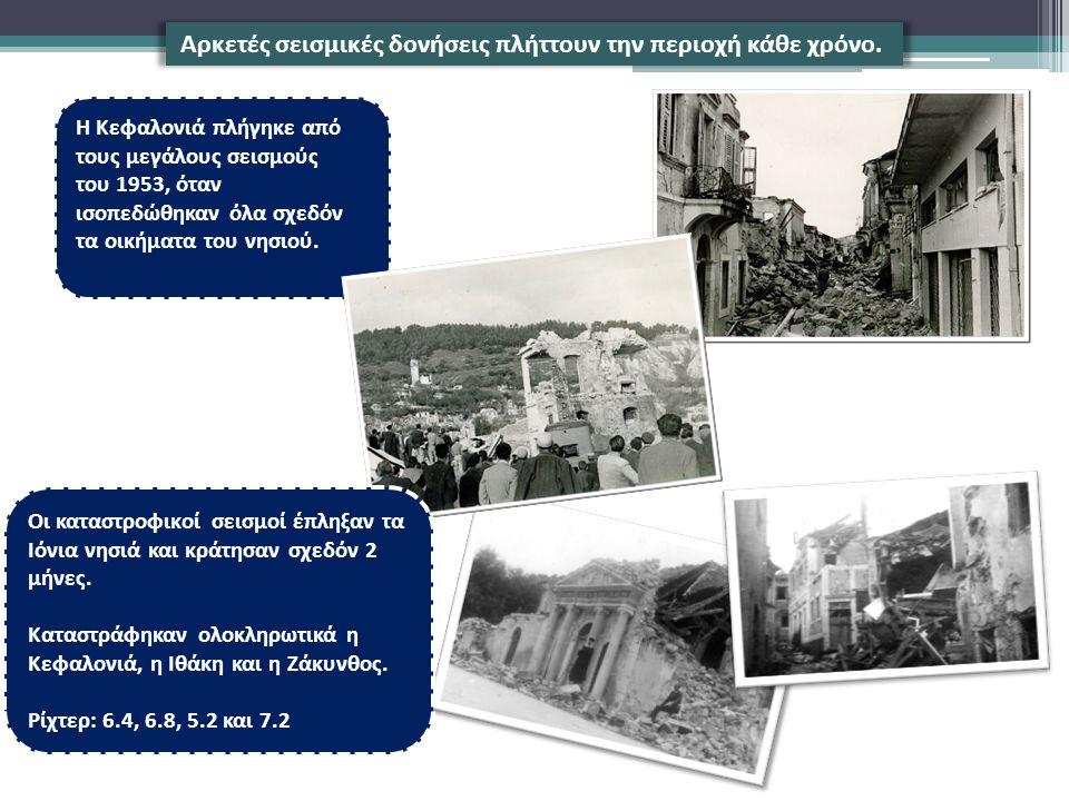 Η Κεφαλονιά πλήγηκε από τους μεγάλους σεισμούς του 1953, όταν ισοπεδώθηκαν όλα σχεδόν τα οικήματα του νησιού.